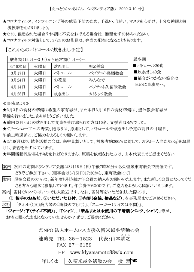瓦V版20200310.png