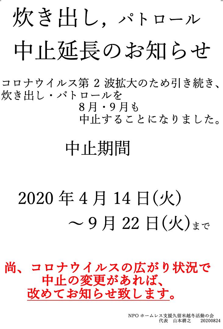 スクリーンショット 2020-08-24 12.04.27.png