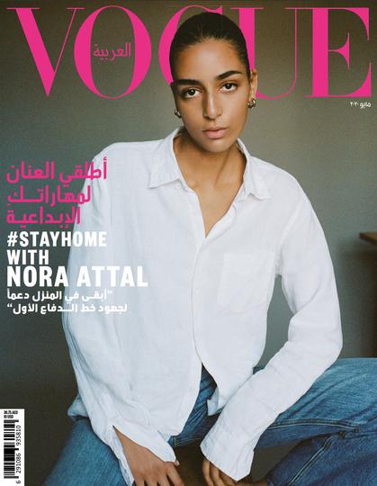 Nora Attal for VOGUE Arabia cover