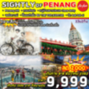 SUPERB SIGHTLY OF PENANG (FD) 6-8 DEC.jp