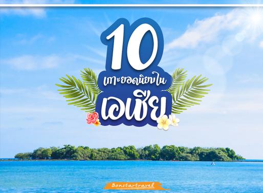 10 เกาะยอดนิยมในเอเชีย