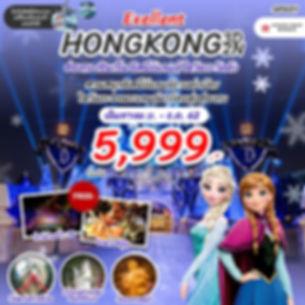 HKG045.jpg