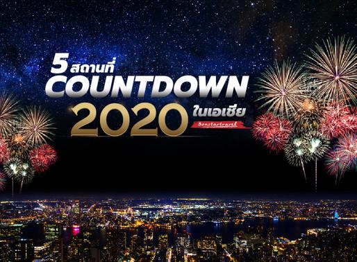 5 สถานที่เคาท์ดาวน์ 2020 ในเอเชีย