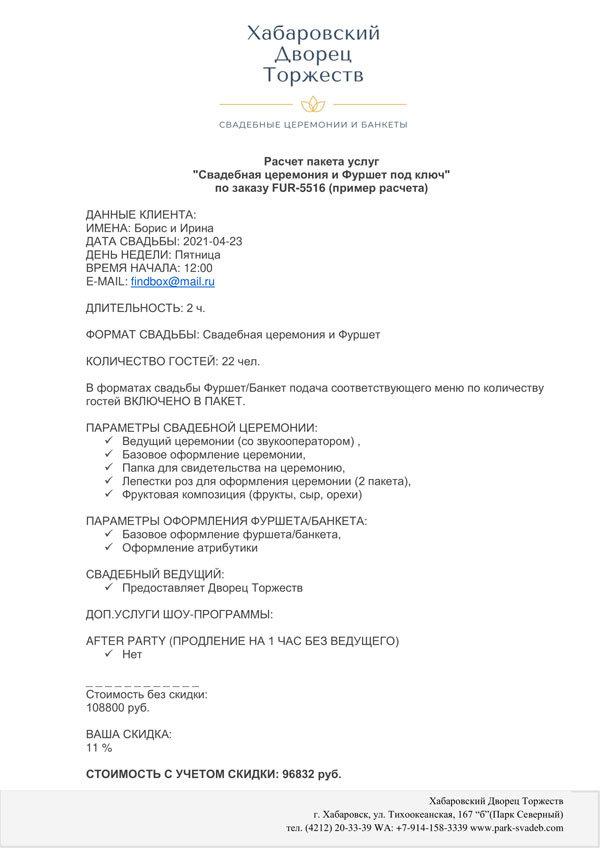 Пример-расчета-Церемония-и-Фуршет-под-кл