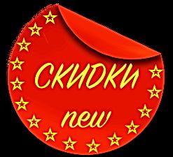 Скидки New ОсноваСтикера.png