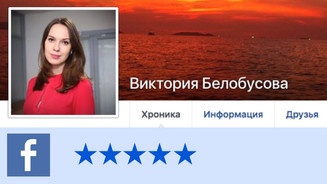 Виктория Белобусова | Отзыв на сайте FACEBOOK.com