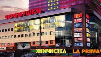 """ТЦ """"ЧЕРЕМУШКИ"""" открыт с 12 августа"""