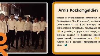 Arnis Kozhomgeldiev | Отзыв на сайте OK.ru