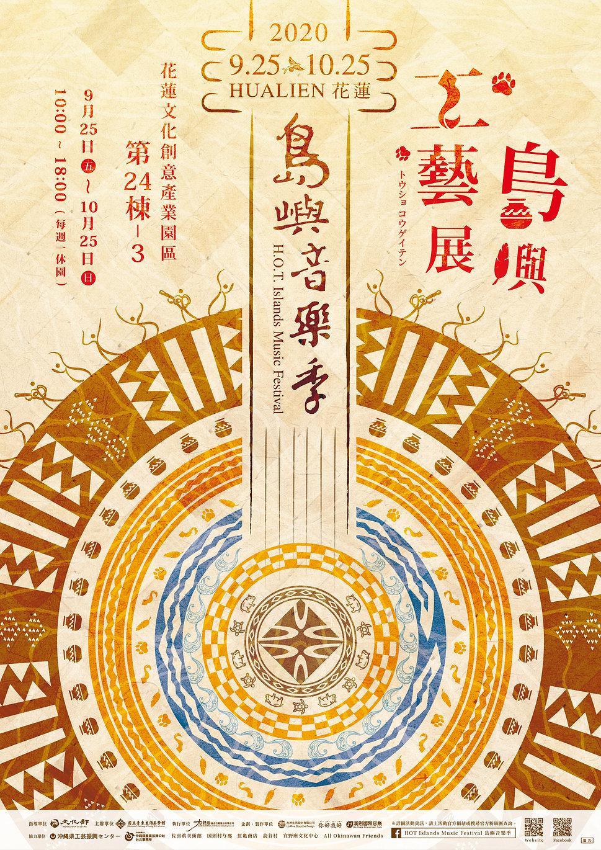 台東左岸-2020島嶼音樂季_工藝展-01.jpg