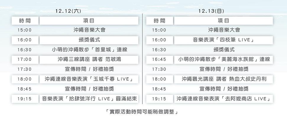 Okinawa garden schedule.jpg