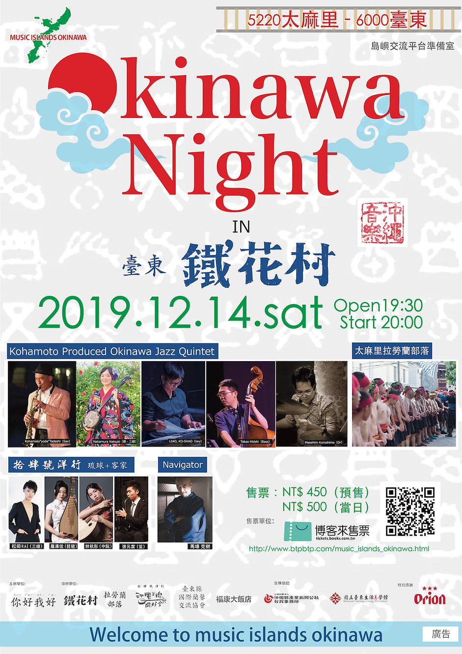 Okinawa Night_1214.jpg