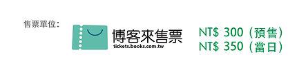 Ticketinfo0229.jpg