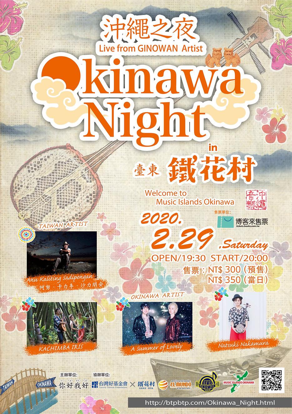 Okinawa Night A3.jpg