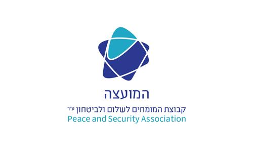 המועצה לשלום ולביטחון