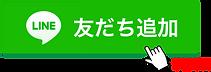 friend-click_03.png