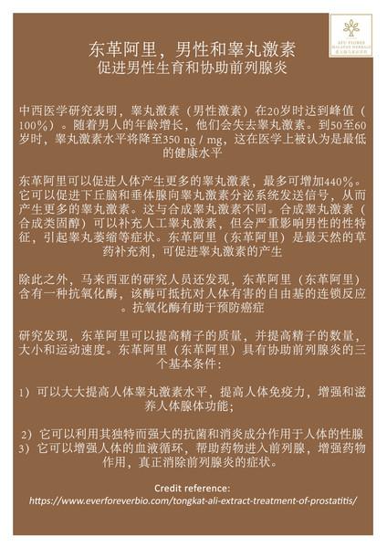 Prostastitis (Chinese)