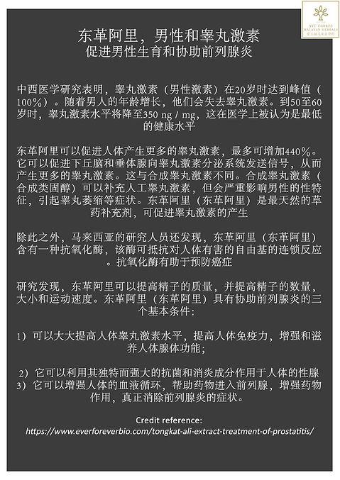 Tongkat Ali Benefits in Chinese
