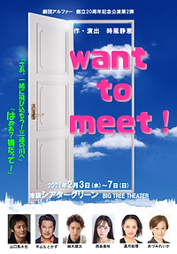 2021_02_want_to_meet_omote_1213.png