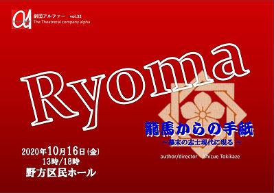 2020_10_ryouma_1omote.jpg