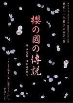 107_sakurano_kunino_densetsu_omote_l.jpg