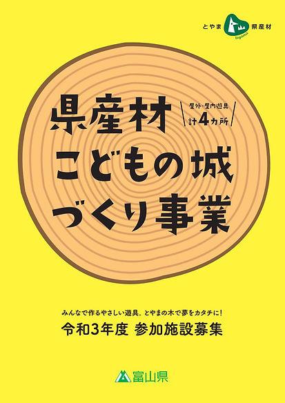 kosugi-map2021-2.jpg
