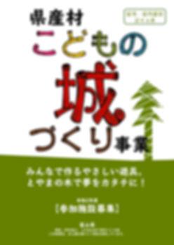 kodomonosiro_2020-1_edited.jpg