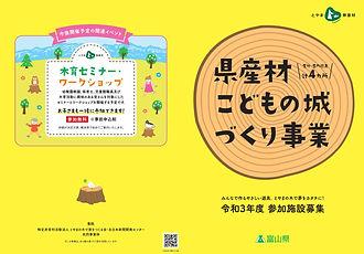 kosugi-map2021.jpg