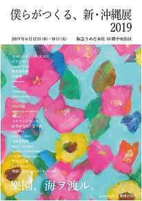 僕らがつくる新沖縄展2019_イメージビジュアル_FIX (2)_edited_