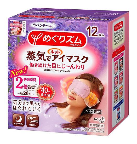MegRhythm Steam Eye Mask Lavender