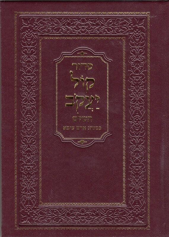 Siddur Kol Yaakov | isefer
