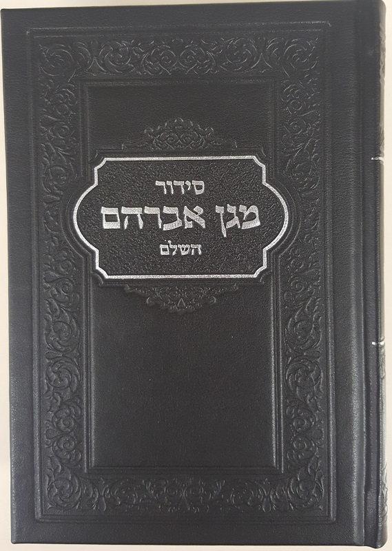 Siddur Magen Avraham | isefer