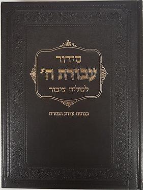 Siddur Avodat Hashem SHALIACH TZIBUR