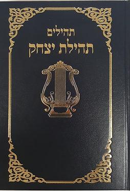 Tehillim Tehilat Yitzchak