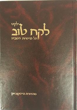 Lekach Tov 6 Volume Set