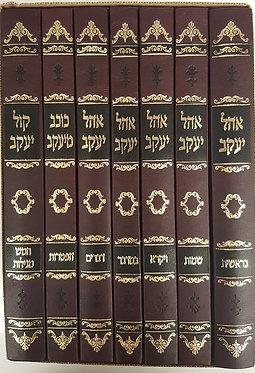 Ohel Yaakov 7 Volume Set