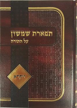 Tiferet Shimshon Al Hatorah 5 Volume Set