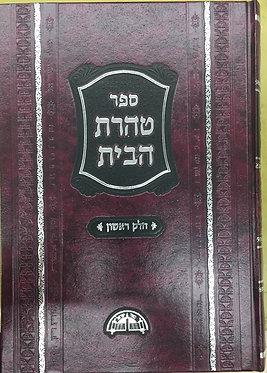 Taharat Habayit 3 Volumes Set