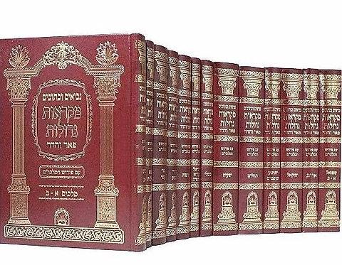 Nach PeEr Vehadar 13 Volume Set