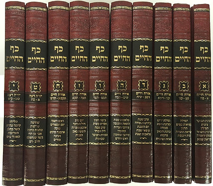 Kaf Hachayim NEW 10 Volume Set