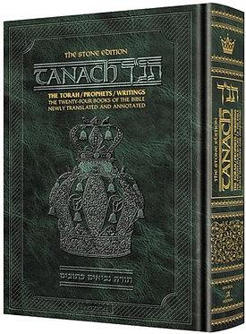 Stone Edition Tanach - Full Size