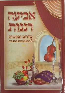 Abiaa Renanot - Pizmonim Book