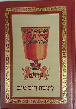 Sefer Hakiddush