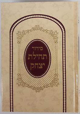 Siddur Tehilat Yitzchak