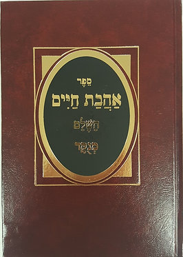 Ahavat Chayim 2 Volume Set