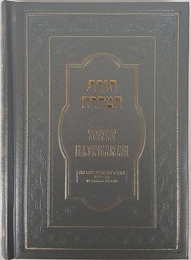 Torat Hatahara English