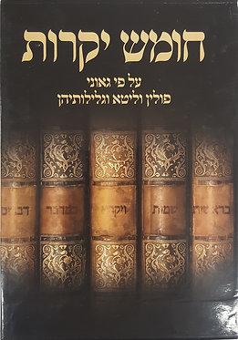 Chumash Yekarot 5 Volume Set