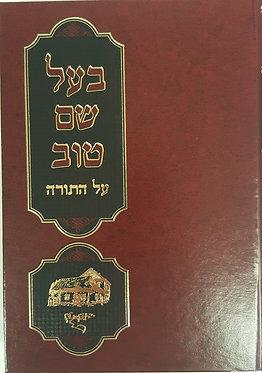Baal Shem Tov 2 Volume Set