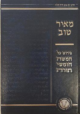Chumash Meir Tov 5 Volume