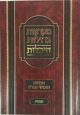 Mikraot Gedolot Heichalot 5 Volumes