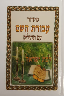 Siddur Avodat Hashem Lebat Yisrael